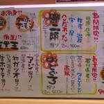 回転寿司すしえもん - 回転寿司すしえもん 宇和島本店(愛媛県宇和島市弁天町)メニュー