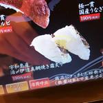 回転寿司すしえもん - 回転寿司すしえもん 宇和島本店(愛媛県宇和島市弁天町)タッチパネル