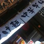 70599748 - 店頭(昼撮影)
