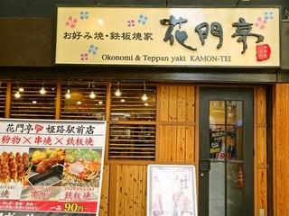 花門亭 姫路駅前店