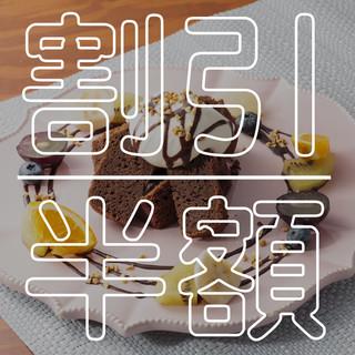 【新年会OK】コース最大25%特割ほかお得クーポン実施中!