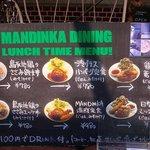 MANDINKA DINING - ランチの案内☆
