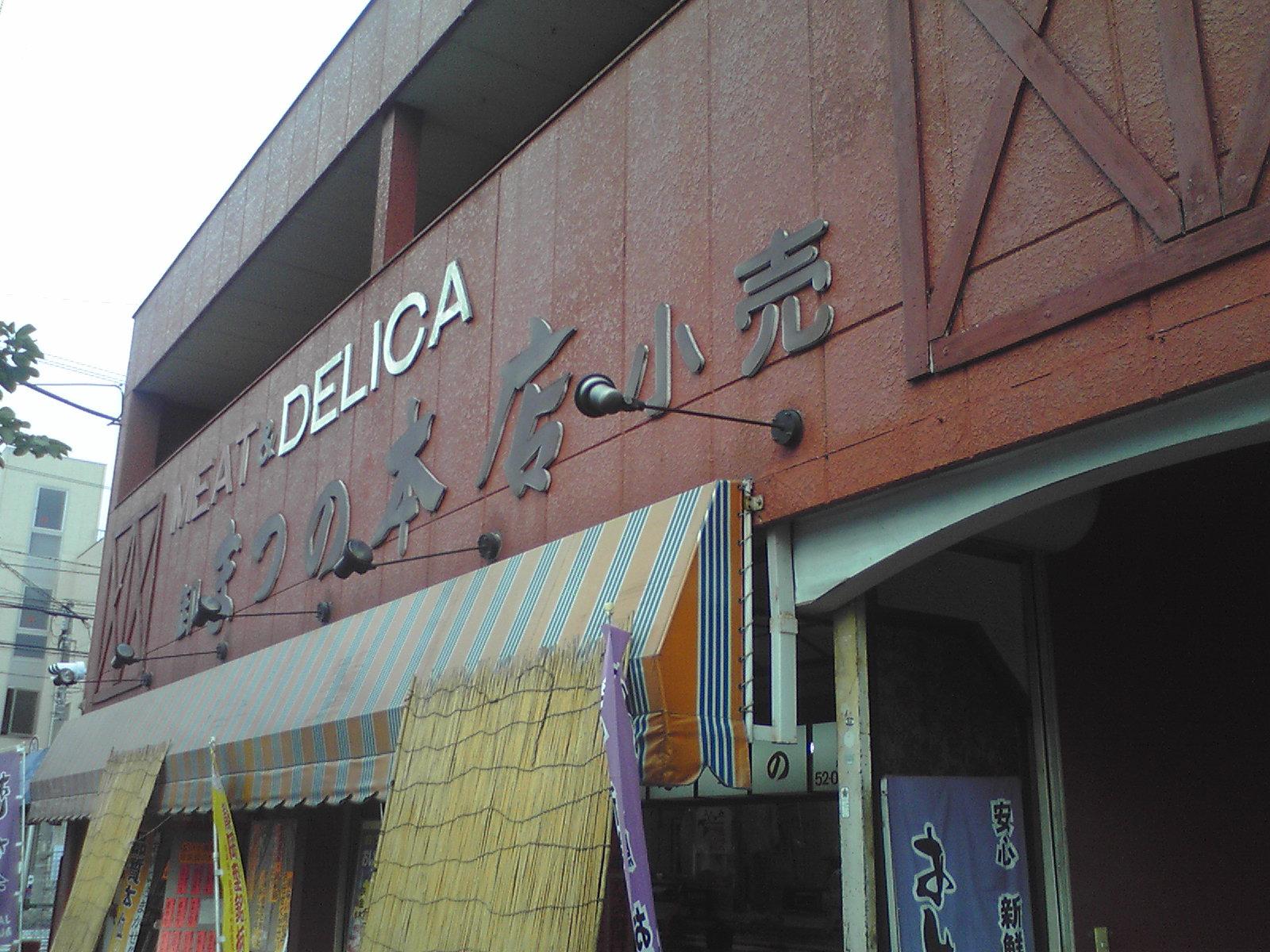 松野精肉店 name=