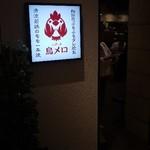 三代目 鳥メロ 外苑前スタジアム通り店 -
