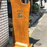 珈琲舎 蔵 - 木製看板@2017/7