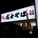 70608738 - 店の看板