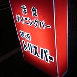 横浜トリスバー - 看板