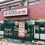 だるまの天ぷら定食 - 15年ぶりぐらいに来たっちゃけど行列ん無か・・・