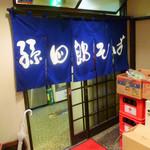孫四郎そば - ◆入口