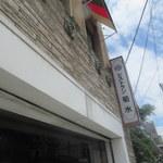 菊水 - お店看板