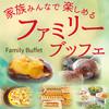 ボン・ロザージュ - 料理写真:【8月ブッフェ】ファミリーブッフェ