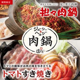 担々肉鍋&トマトすき焼き