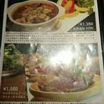 赤身焼肉 寿香苑 あかつき - ランチメニュー