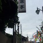 盛京亭 -