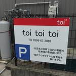 toi toi toi - 店舗の裏の駐車場