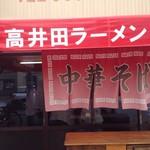 70626946 - 高井戸ラーメン