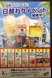 炉端dining ろい - 月・水曜日は生ビール 100円