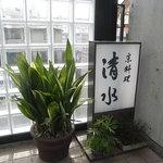 京料理 清水 -