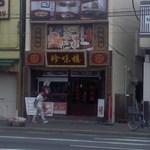 70630073 - 店舗・外観[平成29年7月27日(木)]
