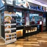 創彩麺家 野の実 - 内観