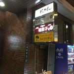 福餃子 -