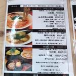 上州山賊麺 大大坊 -