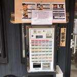 上州山賊麺 大大坊 - 券売機です。