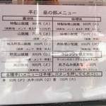 上州山賊麺 大大坊 - 平日昼は、メニュー限られているようです。
