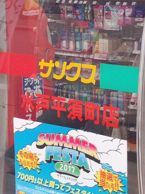 サンクス 水戸平須町店 name=
