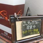 コップンカフェ - コップンカフェ 移転オープン(兵庫区)