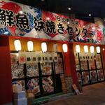 Hibinoshijousengyohamayakisenta -
