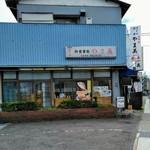 やま美 - まっすぐいくと北鎌倉駅