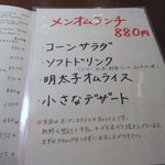 五穀 - メニューです、勿論迷わずにお目当てのメンオムランチ(明太子オムイライスランチ)880円を注文しました。