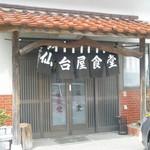 仙台屋食堂 - 外観