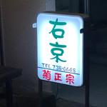右京 - 看板