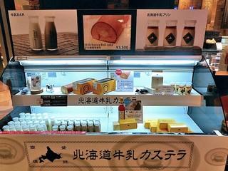 北海道牛乳カステラ - 冷蔵ショーケース