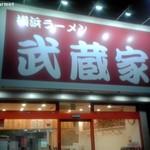 70649853 - 武蔵家 西千葉店