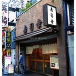 寿司幸 - 店舗外観(2017.05)