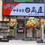70650754 - 尾山台ハッピーロードにオープン