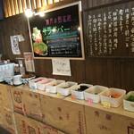 麺鮮醤油房 周月 - サラダバーϵ( 'Θ、' )϶