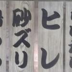 じゃじゃ美味 - 串カツ(肉類)ALL 120円