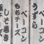 じゃじゃ美味 - 串カツ(創作串)ALL 150円