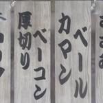 じゃじゃ美味 - 串カツ(変わり種)120円~