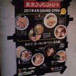 """麺や 七彩 - 4月からは""""東京ラーメンストリート""""にも出店!"""