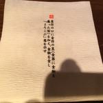 喜の字 -