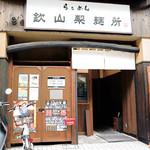 70660622 - 欽山製麺所さん