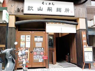 らぁめん 欽山製麺所 - 欽山製麺所さん