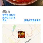 麺屋 集 - 写真フォルダー