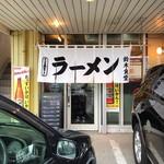 鈴木食堂 - 入口