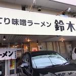 鈴木食堂 - 外観